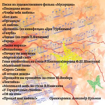 Музыкальный альбом Валерия Зяблова Ленка