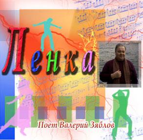 Альбом «Ленка» автор Валерий Зяблов