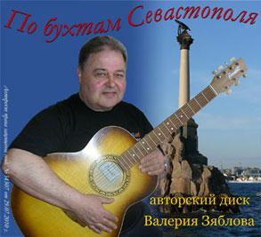 Альбом «По бухтам Севстополя» автор Валерий Зяблов
