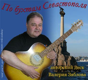 Музыкальный альбом Валерия Зяблова По бухтам Севастополя